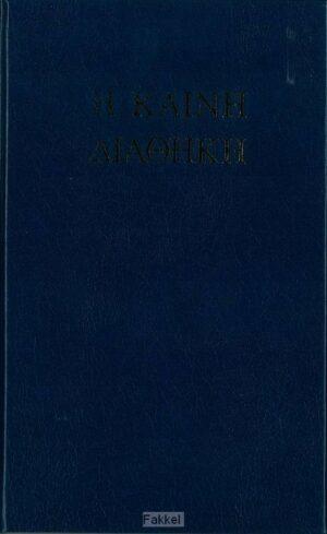 product afbeelding voor: Griekse Bijbel NT GRNT1